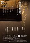 aitakute_omote_三越10月ver0817.jpg