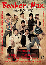 『BOMBER-MAN/初夏の浅草の秘密』