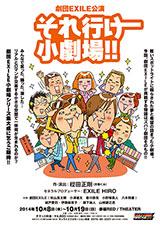 劇団EXILE公演『それいけ小劇場!!』