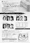 aitakute_ura_三越10月ver0817.jpg